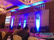 【杭州捷成速记】全国河南商会会长会议隆重开幕!