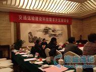 【杭州速记】省交通厅:交通运输建设科技需求片区座谈会