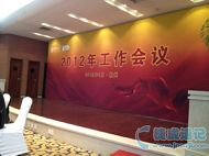 【杭州捷成速记】中国银行年度工作会议