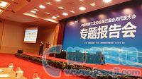【杭州速记】中国电器工业协会五届会员代表大会顺利闭幕!